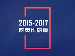 2015-2017网页设计作品集