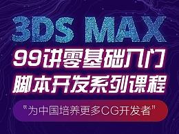 3ds max 脚本开发系列课程