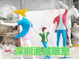 向往幸福之路上主题玻璃钢抽象一家三口雕塑对生活热爱