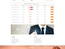 UI设计---网页