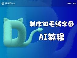 制作3D毛绒字体