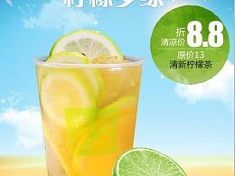 青檬恋茶柠檬系列单品海报