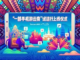"""腾讯""""一部手机游云南""""上线仪式KV案例"""