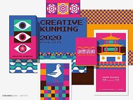 创意昆明2020视觉形象设计