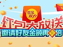 签宝双11红包大放送!