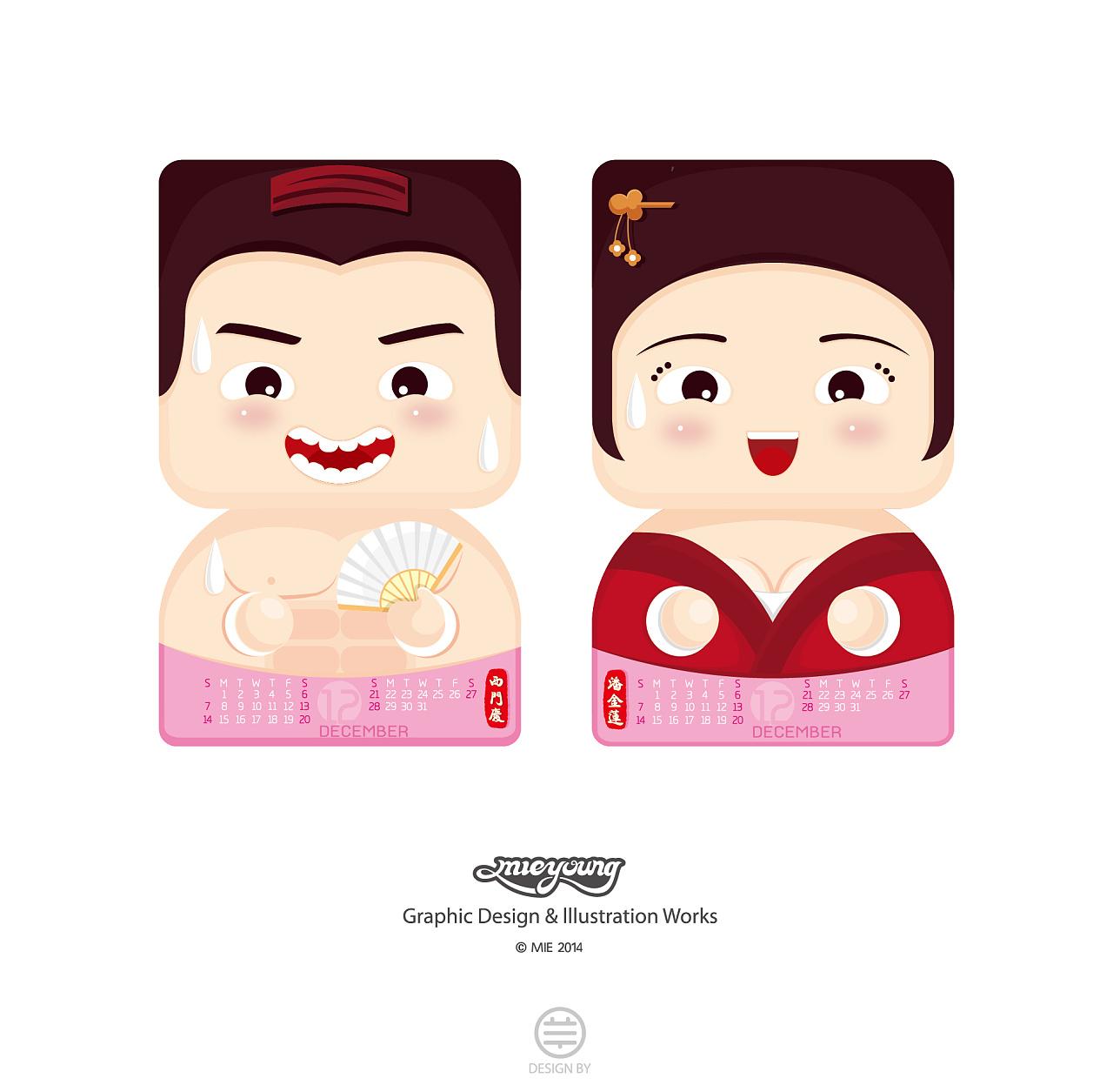 门庆和潘金莲漫画_十二月(西门庆&潘金莲)