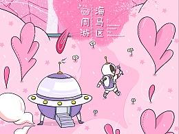 #2019青春答卷# 插画 周游海马区