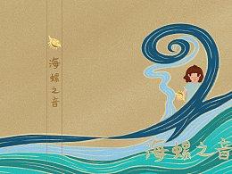 绘本《海螺之音》创作过程