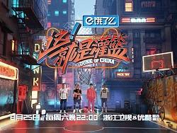 浙江卫视《这就是灌篮》第一季片头设计
