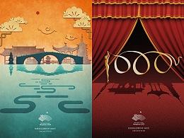 2022年亚运会倒计时海报