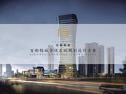 百郦锦城商业街导视系统设计