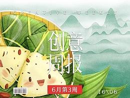 【创意周报】六月 - 第三周