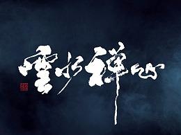 壹捌年五月份手写字体