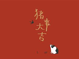 2019年《猪事大吉》 生肖系列 文创产品