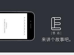 悠远app