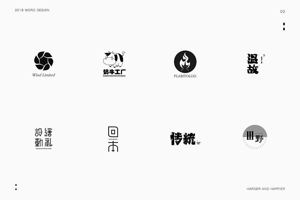2018年度继续努力|品牌设计|平面|字体/字形|houng弘图片