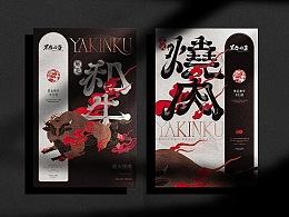 日式烤肉品牌形象设计