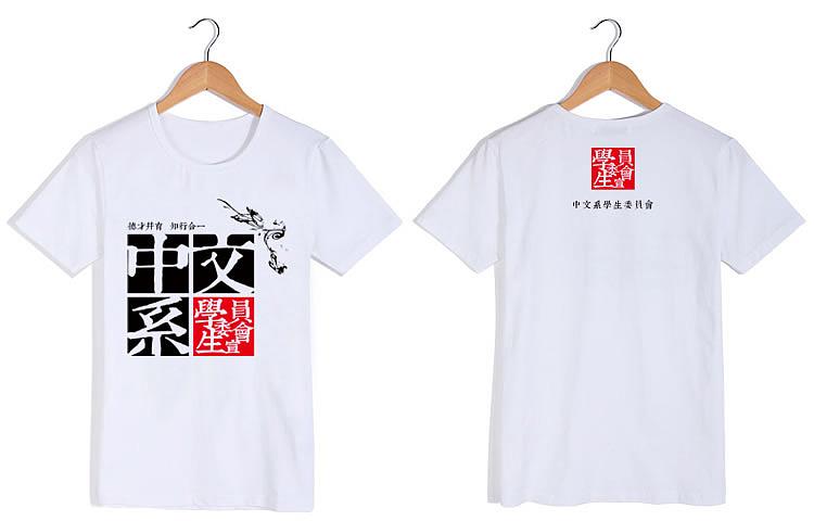 1班班服v展位1班中国风展位班服图案1班中文系班服要素图案分布图绘制印章图片