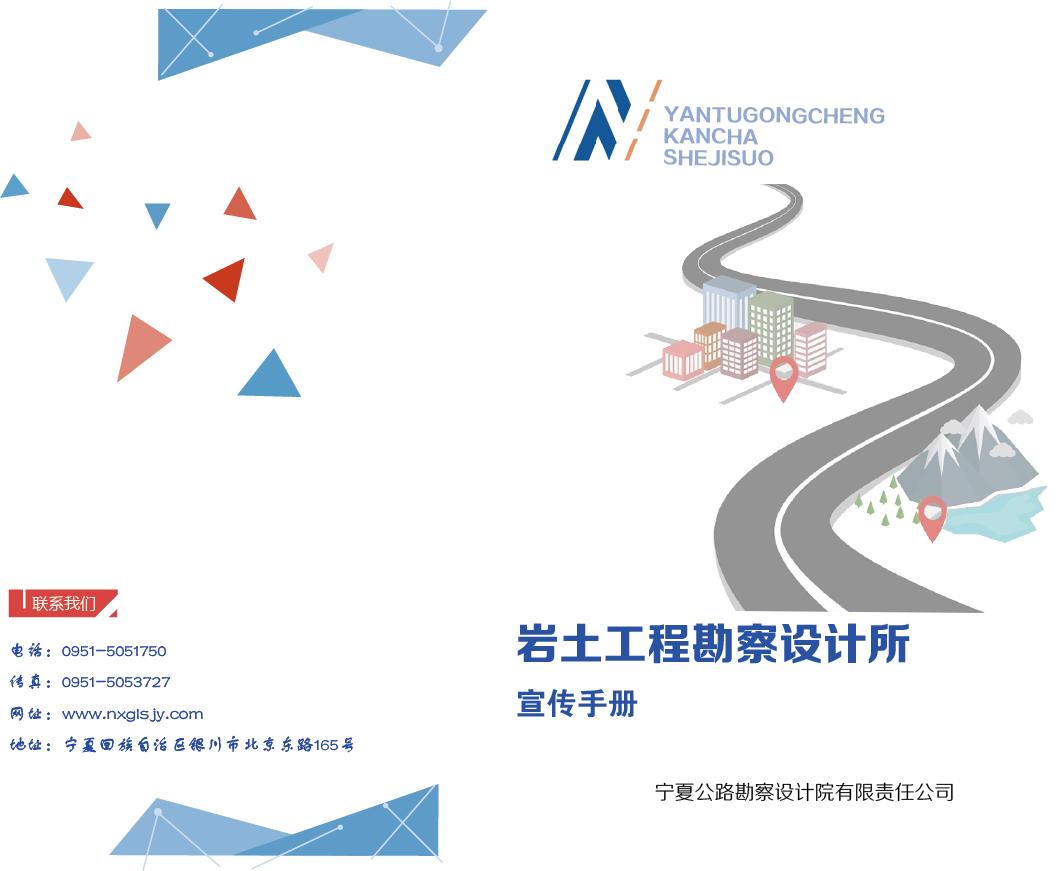 岩土工程勘察设计所宣传手册图片