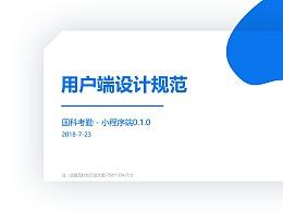 国科考勤-小程序v0.1.0-设计规范