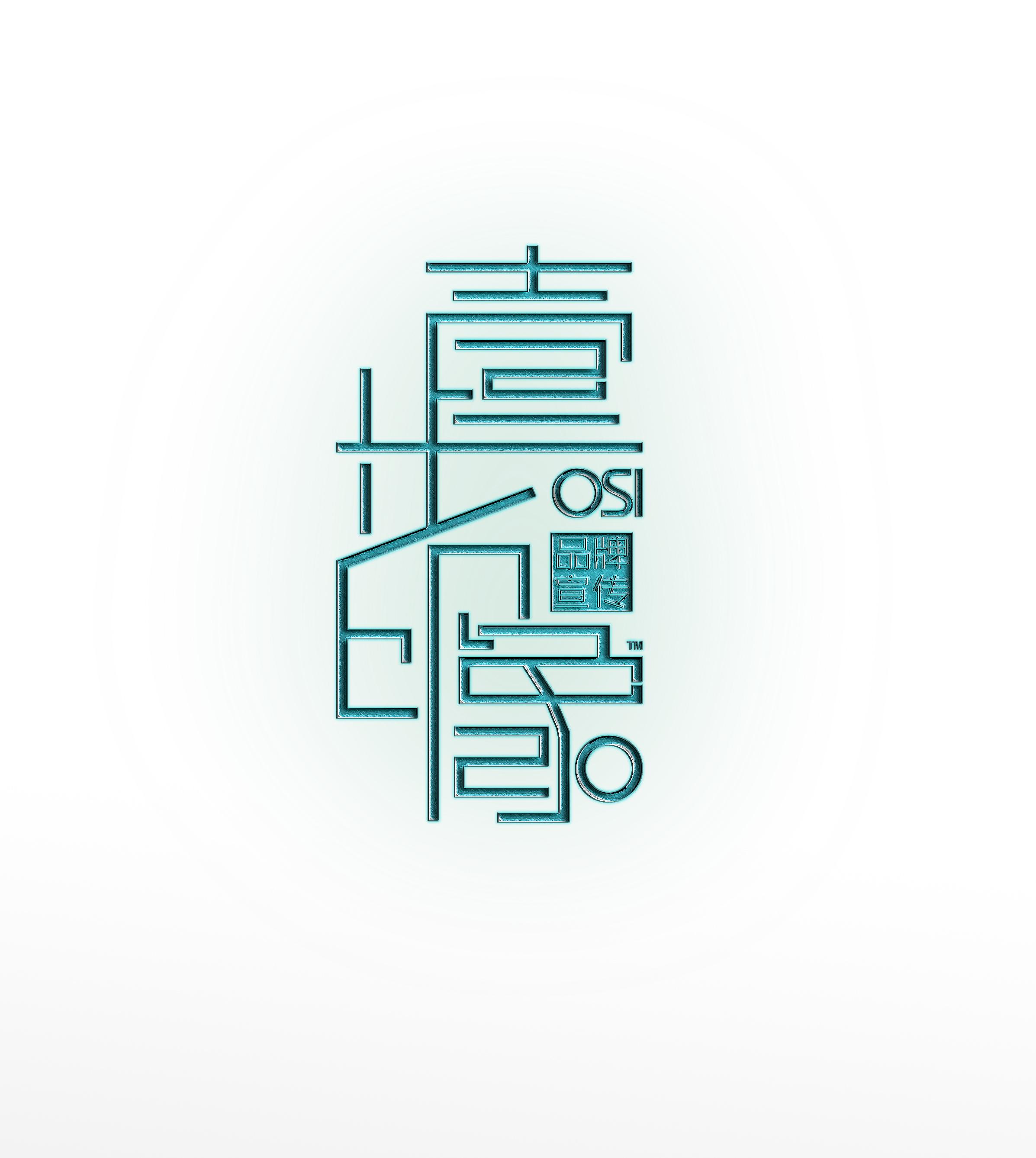 字体的变形设计      图片
