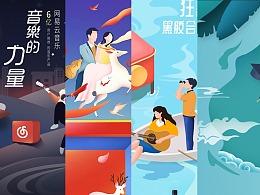 2019网易云音乐年度总结X15