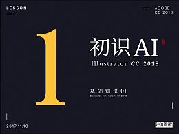 沐泊 Illustrator CC2018 轻松入门 UI设计课 图标绘制 免费课程 01
