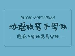 送给大家的免费字体:沐瑶软笔手写体