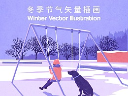 冬季节气主题矢量插画