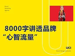 """8000字讲透品牌""""心智流量"""""""