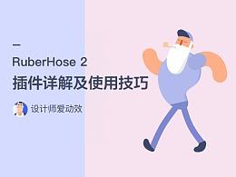 RubberHose 2 插件详解及使用小技巧