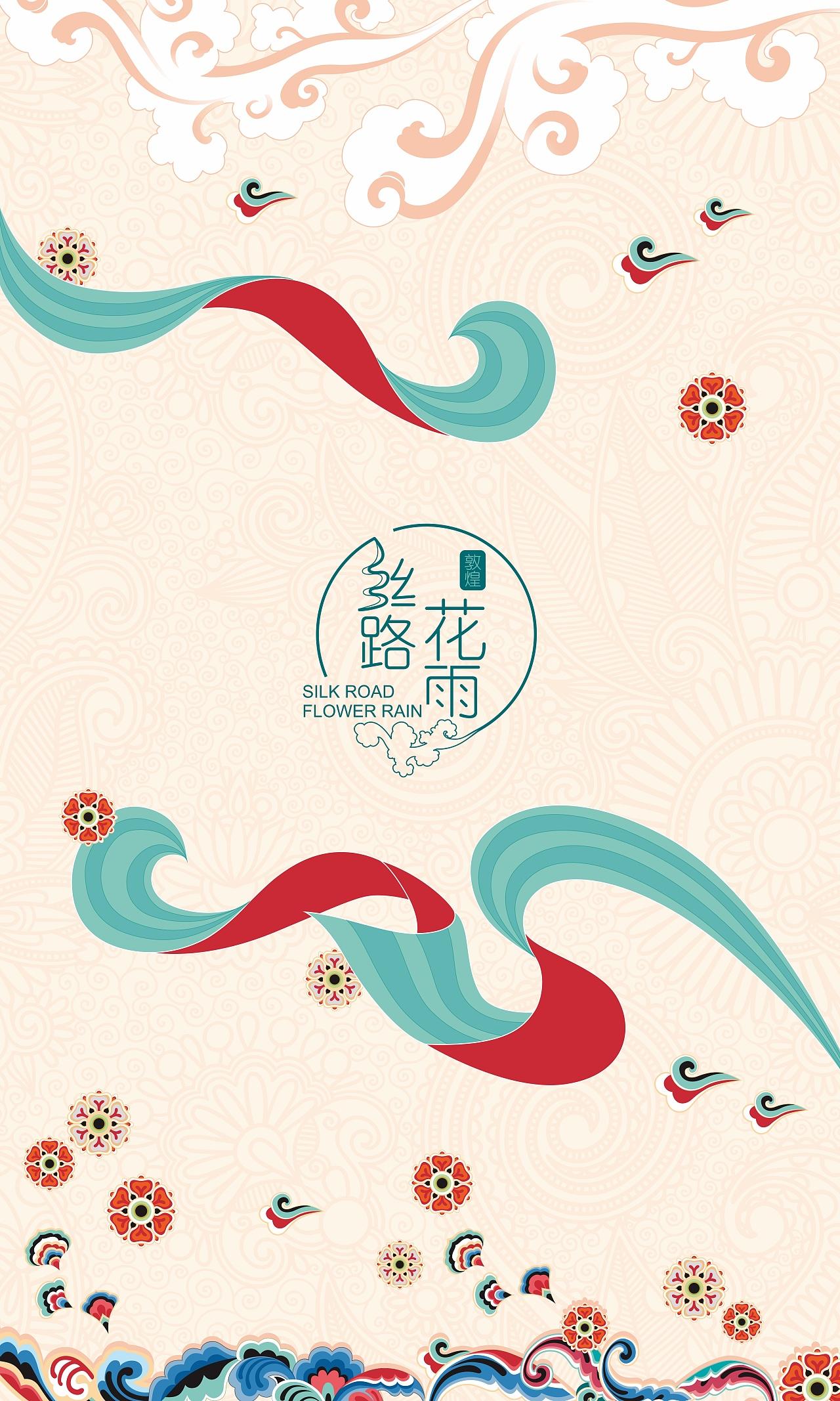 敦煌文化 【丝路花雨】特产品牌设计图片