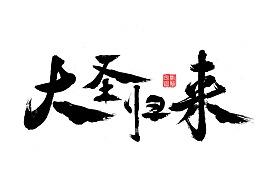 手写字体《大圣归来》