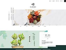 绿植网页 首页