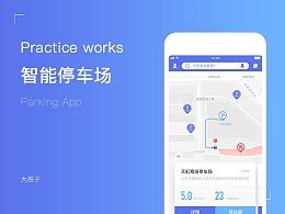 智能停车场App练习