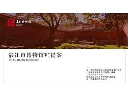 湛江博物馆vi设计