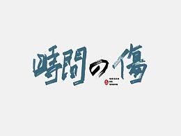 2019手写字精选合集*字颜*