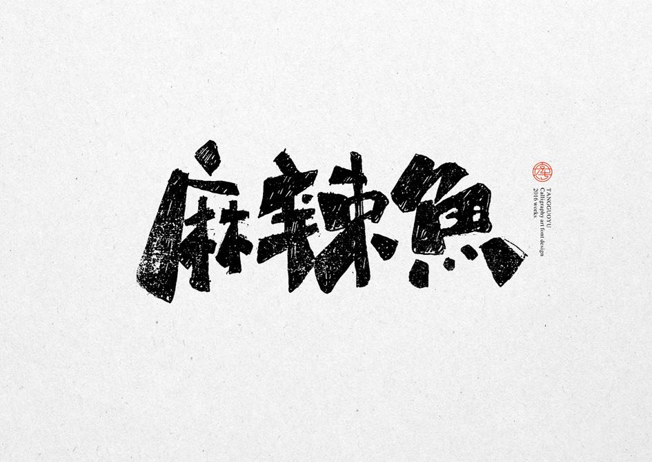 4月份手绘字体设计(叁)