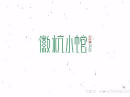 徽杭小馆logo提案方案二