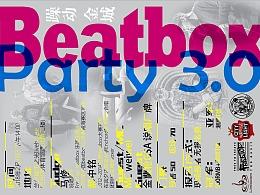 躁动金城Beatbox party3.0 海报设计