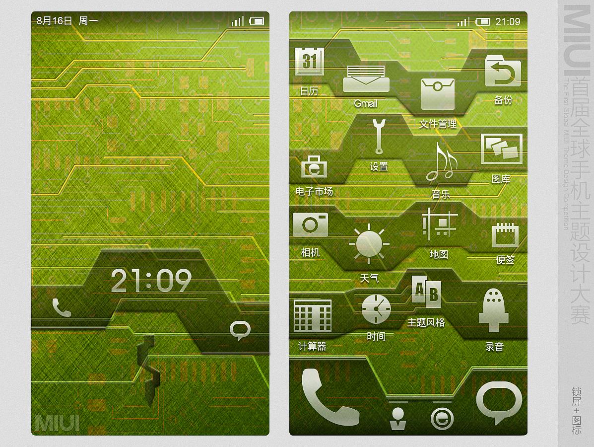 《电路板》|ui|主题/皮肤|gerry_lee - 原创作品