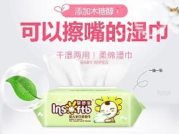 2018-婴舒宝手口湿巾详情页