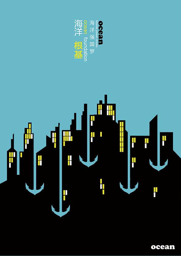 第三届海洋文化创意大赛公益海报|海报|平面|文艺猫