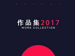 作品集-2018设计作品简历