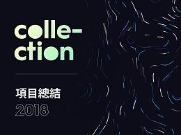「2018」项目总结 - 乐无/激安校园