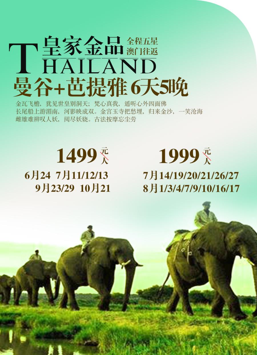 泰国v广告微信广告|DM/宣传单/平面广告|平面|赖电气中心文体设计图图片