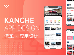 侃车App 2.0版