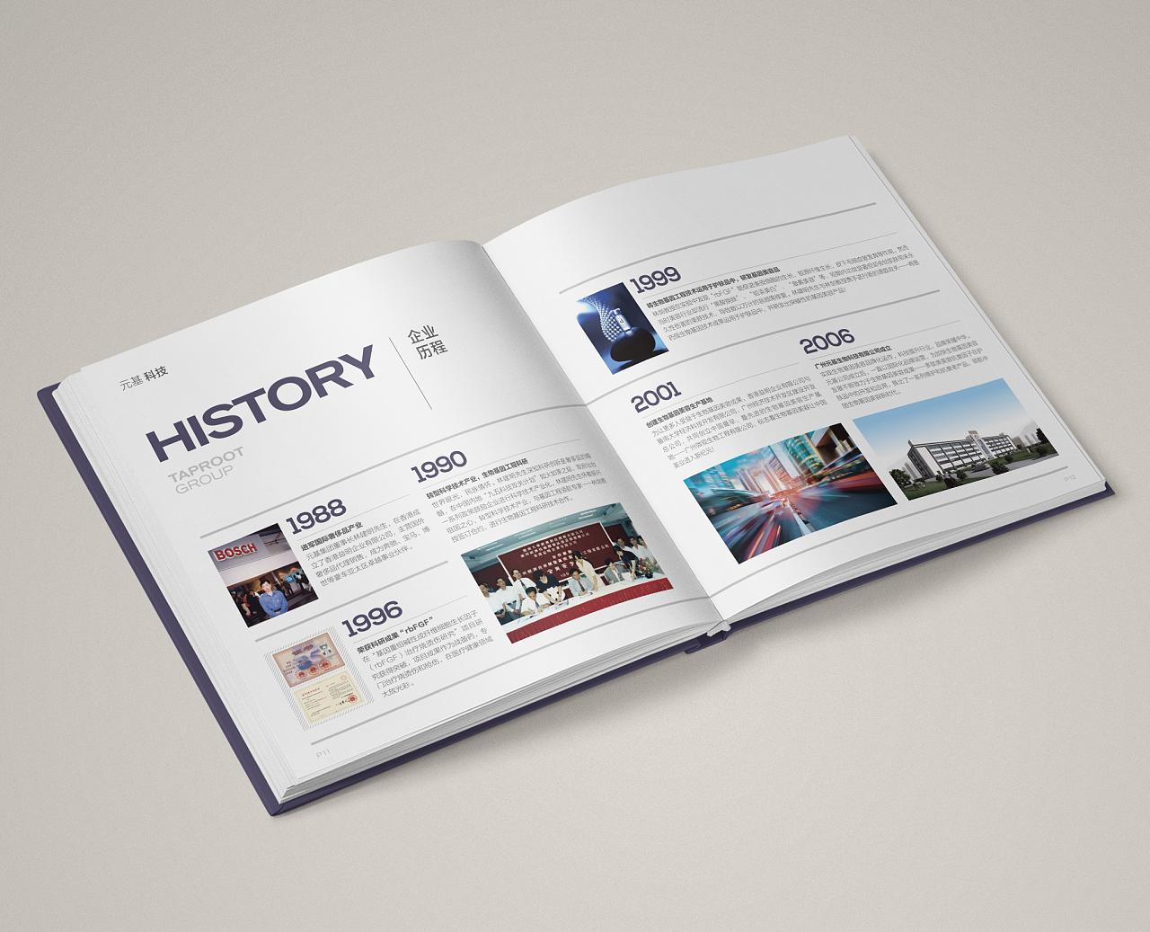 画册排版设计-元基企业图片