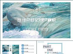 小清新简约杂志风旅行日记旅游景点相册介绍PPT模板
