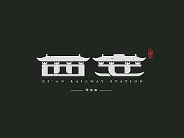 中国火车站/字体设计